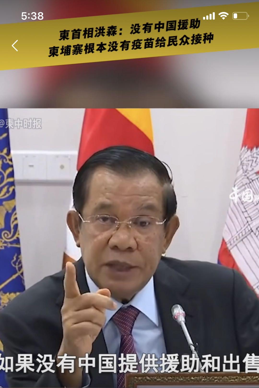 """柬埔寨首相洪森:""""柬埔寨不依靠中国,依靠谁?"""""""
