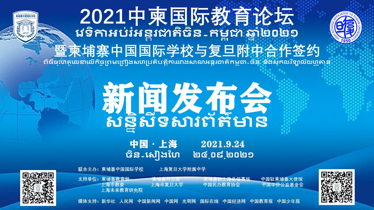 柬埔寨中国国际学校(上海)新闻发布会盛情邀请您参与